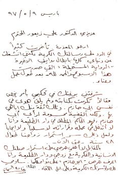جواب عن رسالة من زيعور إلى الأديبة غادة السّمّان