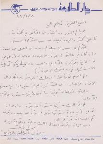 جواب من بشير الداعوق مدير دار الطليعة